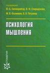 Психология мышления Гиппенрейтер Ю.Б.