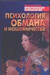 Шейнов В.П. - Психология обмана и мошенничества обложка книги