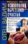 Вадим, отец - Психология обретения счастья' обложка книги