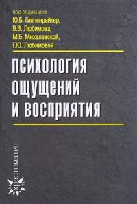 Гиппенрейтер Ю.Б. - Психология ощущений и восприятия обложка книги