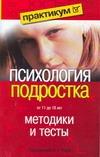 Реан А.А. - Психология подростка с 11 до 18 лет. Методики и тесты обложка книги
