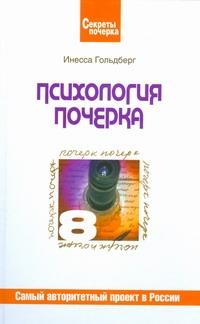 Гольдберг И.И. - Психология почерка обложка книги
