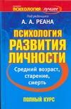 Реан А.А. - Психология развития личности. Средний возраст, старение, смерть обложка книги