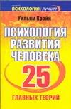 Психология развития человека. 25 главных теорий