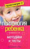 Реан А.А. - Психология ребенка от рождения до 11 лет. Методики и тесты обложка книги