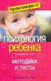 Психология ребенка от рождения до 11 лет. Методики и тесты Реан А.А.
