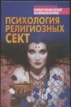 Шапарь В.Б. - Психология религиозных сект обложка книги