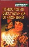 Сельченок К.В. - Психология сексуальных отклонений обложка книги