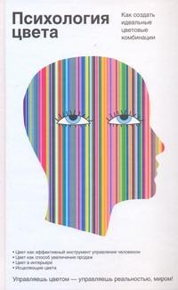 Браэм Гаральд - Психология цвета обложка книги