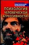 Сельченок К.В. - Психология человеческой агрессивности обложка книги