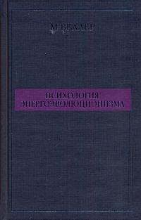Веллер М.И. - Психология энергоэволюционизма обложка книги