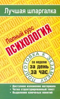 Ритерман Т.П. - Психология. Полный курс обложка книги