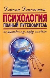 Джонстон Д. - Психология. Полный путеводитель по душевному миру человека обложка книги