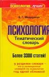 Мещеряков Б.Г. - Психология. Тематический словарь обложка книги