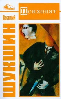 Психопат обложка книги