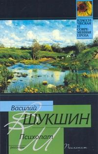 Шукшин В. М. - Психопат обложка книги