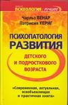 Венар Чарльз - Психопатология развития детского и подросткового возраста обложка книги