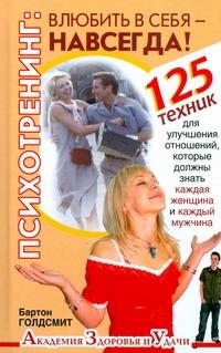 Голдсмит Бартон - Психотренинг: влюбить в себя навсегда! обложка книги