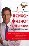 Лихач А.В. - Психофизиологическое программирование. Алгоритмы здоровья обложка книги