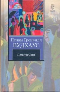 Вудхаус П.Г. - Псмит в Сити обложка книги