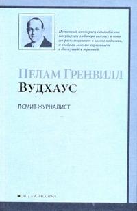 Вудхаус П.Г. - Псмит-журналист обложка книги