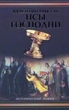 Пикуль В.С. - Псы господни' обложка книги