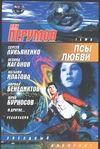 Лукьяненко С. В. - Псы любви обложка книги