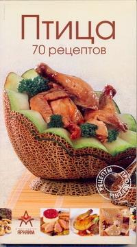 - Птица 70 рецептов (с клапанами) обложка книги