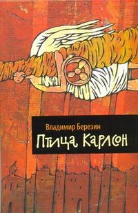 Березин В.С. - Птица Карлсон обложка книги