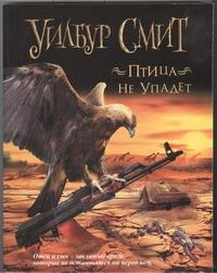 Смит У. - Птица не упадет обложка книги