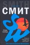 Смит У. - Птица солнца обложка книги