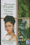 Токарева В.С. - Птица счастья обложка книги