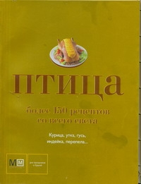 - Птица.Более 150 рецептов со всего света обложка книги