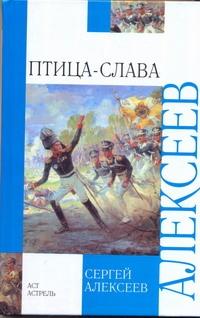 Алексеев С.П. - Птица-Слава обложка книги