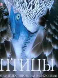 Птицы Френсис Питер