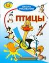 Хрусталев В. - Птицы обложка книги
