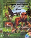 - Птицы и звери супер обложка книги