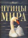 Михайлов К.Е. - Птицы мира обложка книги