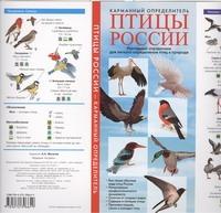 Мосалов А.А. - Птицы России. Карманный определитель обложка книги