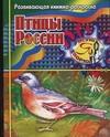 Тарабарина Т.И. - Птицы России. Развивающая книжка-раскраска обложка книги