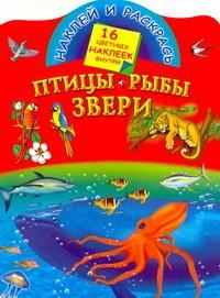 Зайцева О. - Птицы, рыбы и звери обложка книги