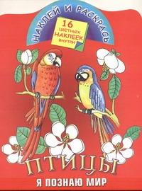 Зайцева О.В. - Птицы. Я познаю мир обложка книги