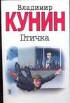Кунин В.В. - Птичка обложка книги