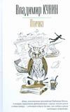 Кунин В.В. - Птичка. Путешествие на тот свет. Толчок восемь баллов обложка книги