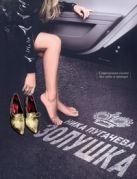 Пугачева Н. - Пугачева Золушка' обложка книги