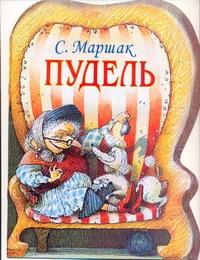 Пудель Маршак С.Я.