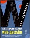 Седерхольм Д. - Пуленепробиваемый Web-дизайн: повышение гибкости сайта и защита от потенциальных обложка книги
