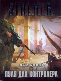 Кудрявцев Л.В. - Пуля для контролера обложка книги