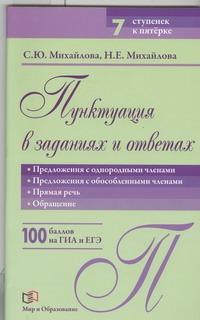 Пунктуация в заданиях и ответах: Предложения с однородными членами; Михайлова С.Ю.