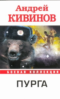 Кивинов А. - Пурга обложка книги